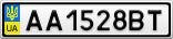 Номерной знак - AA1528BT