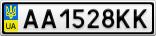 Номерной знак - AA1528KK