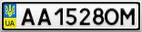 Номерной знак - AA1528OM