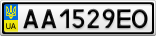 Номерной знак - AA1529EO
