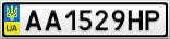 Номерной знак - AA1529HP