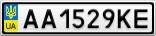 Номерной знак - AA1529KE