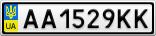 Номерной знак - AA1529KK