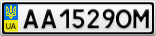 Номерной знак - AA1529OM