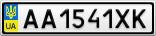 Номерной знак - AA1541XK