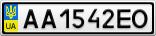 Номерной знак - AA1542EO