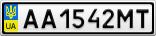 Номерной знак - AA1542MT
