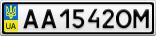 Номерной знак - AA1542OM