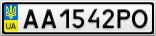 Номерной знак - AA1542PO