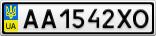 Номерной знак - AA1542XO
