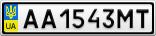 Номерной знак - AA1543MT