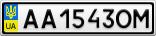 Номерной знак - AA1543OM