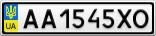 Номерной знак - AA1545XO
