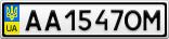 Номерной знак - AA1547OM
