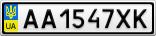 Номерной знак - AA1547XK
