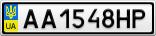 Номерной знак - AA1548HP