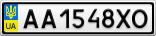 Номерной знак - AA1548XO