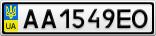 Номерной знак - AA1549EO