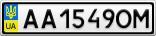 Номерной знак - AA1549OM