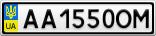 Номерной знак - AA1550OM