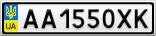 Номерной знак - AA1550XK