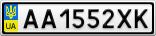 Номерной знак - AA1552XK