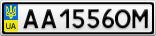 Номерной знак - AA1556OM