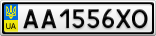 Номерной знак - AA1556XO