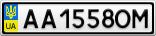 Номерной знак - AA1558OM