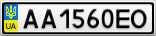 Номерной знак - AA1560EO