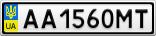 Номерной знак - AA1560MT