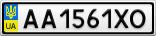 Номерной знак - AA1561XO