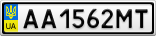 Номерной знак - AA1562MT