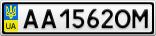 Номерной знак - AA1562OM