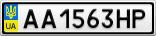 Номерной знак - AA1563HP