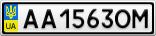 Номерной знак - AA1563OM