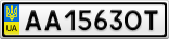 Номерной знак - AA1563OT