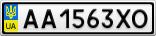 Номерной знак - AA1563XO