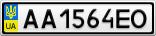 Номерной знак - AA1564EO