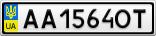 Номерной знак - AA1564OT