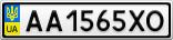 Номерной знак - AA1565XO