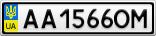 Номерной знак - AA1566OM