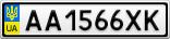Номерной знак - AA1566XK
