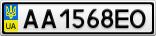 Номерной знак - AA1568EO