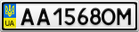 Номерной знак - AA1568OM