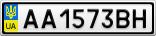 Номерной знак - AA1573BH