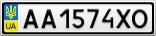 Номерной знак - AA1574XO