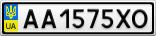 Номерной знак - AA1575XO