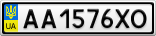 Номерной знак - AA1576XO