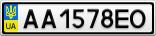 Номерной знак - AA1578EO